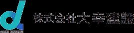 株式会社大幸建設 サイトロゴ